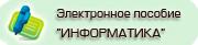 Электронное пособие учителя информатики и ИКТ Газизовой Л.Р.